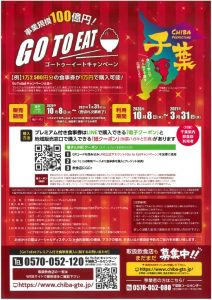 Go To Eatのサムネイル
