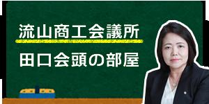 流山商工会議所 田口会頭の部屋